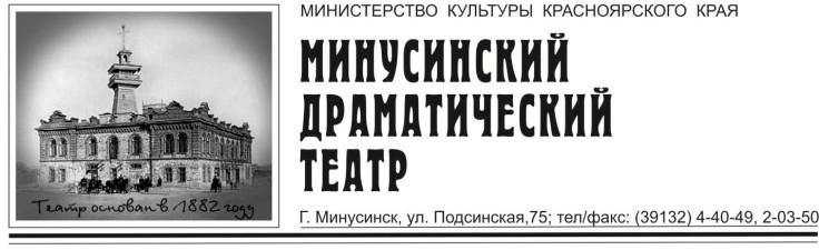 Минусинский театр отправится на гастроли